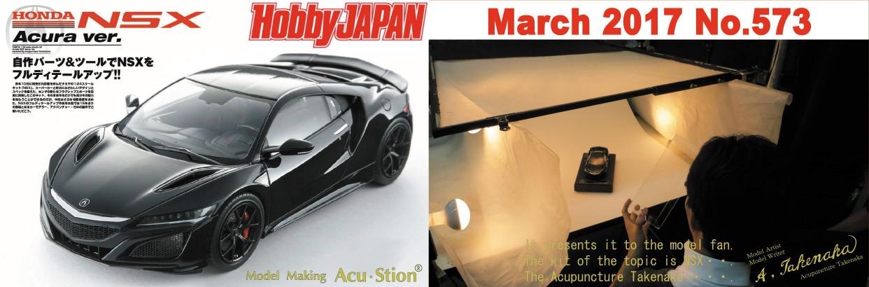 1/24 NSX Hobby JAPAN