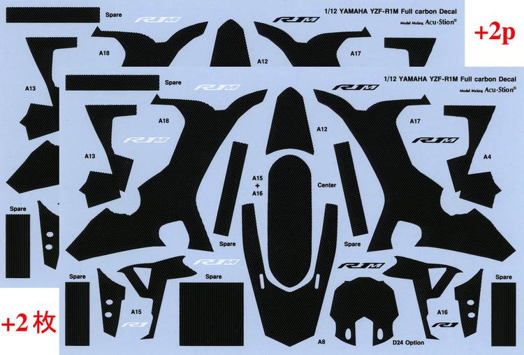 YZF-R1M フルカーボンデカール